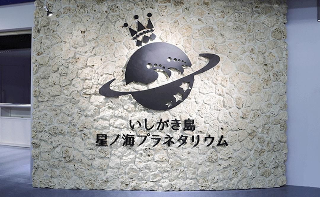いしがき島 星ノ海プラネタリウム 外観