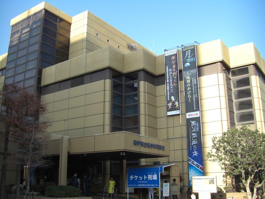 バンドー神戸青少年科学館 外観