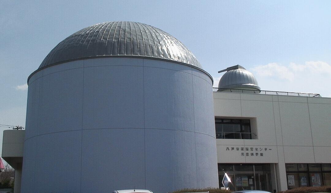 八戸市視聴覚センター・児童科学館 外観