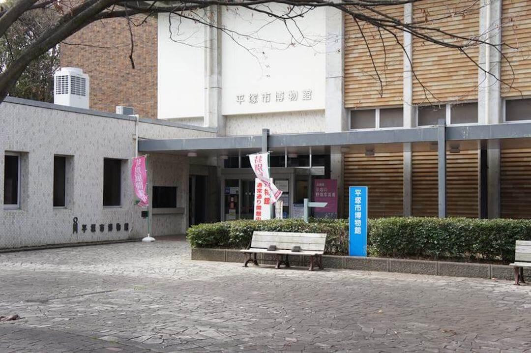 平塚市博物館 外観