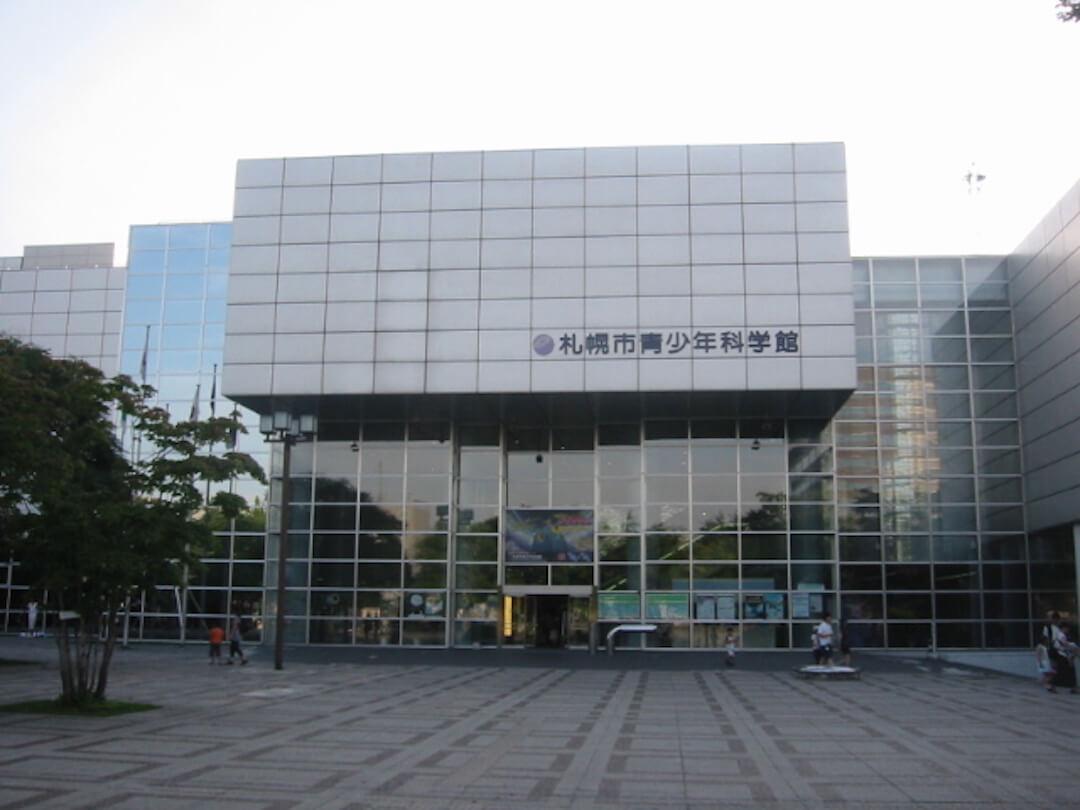 札幌市青少年科学館 外観