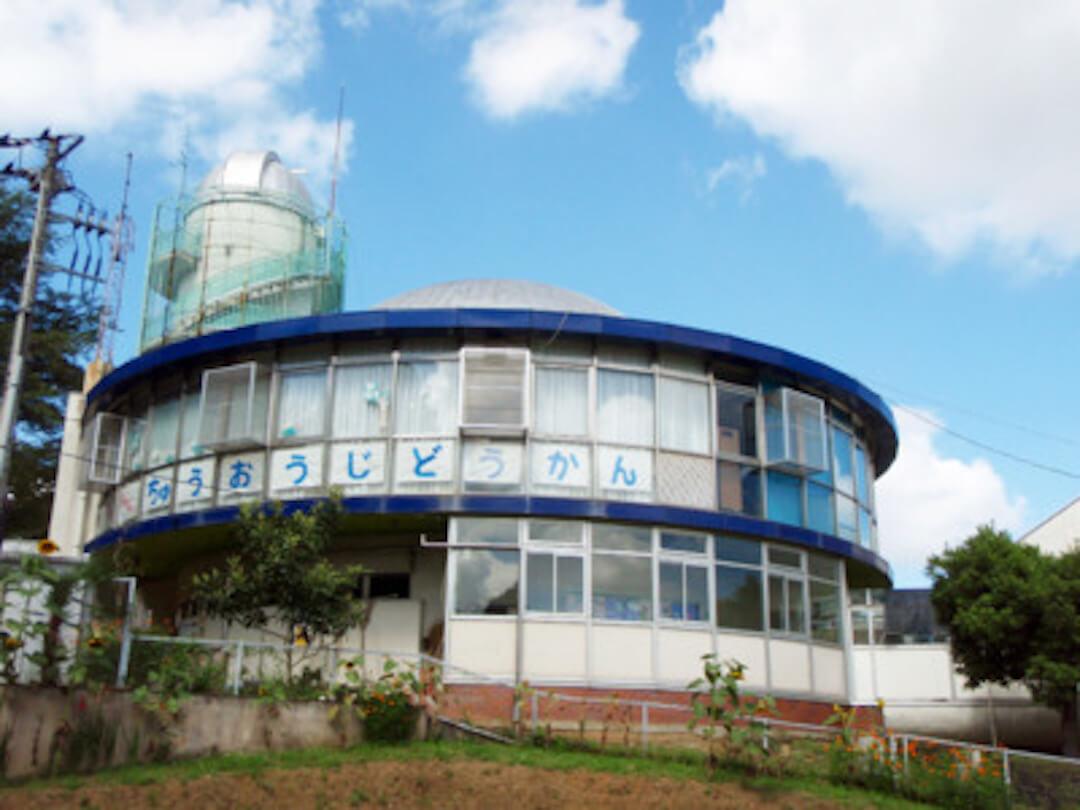 狭山市立中央児童館 外観