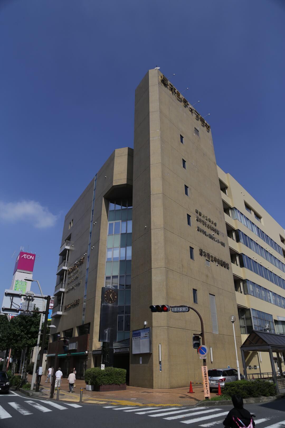 神奈川工科大学厚木市子ども科学館 外観