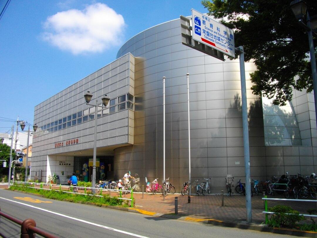 板橋区立教育科学館 外観
