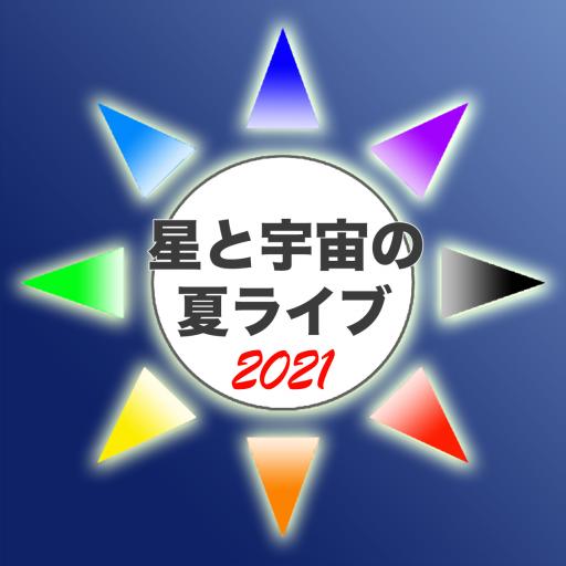 星と宇宙の夏ライブ2021