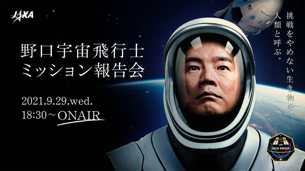 野口宇宙飛行士ミッション報告会